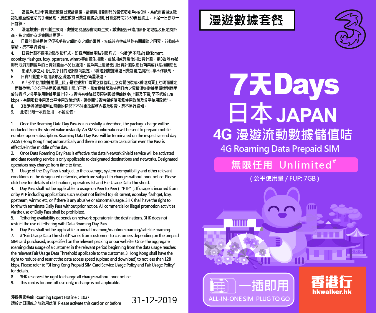 (Upgrade to 35GB) 3HK x HKWalker Exclusive Japan Docomo 7days 4G LTE  Unlimited Data Internet SIM Card (Last Activation Date : 31/12/2019) (FUP:  35GB)